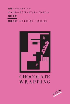 chocolate-omote-font-0120_ページ_1.jpeg