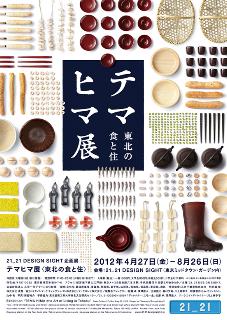 temahima_01poster.jpg